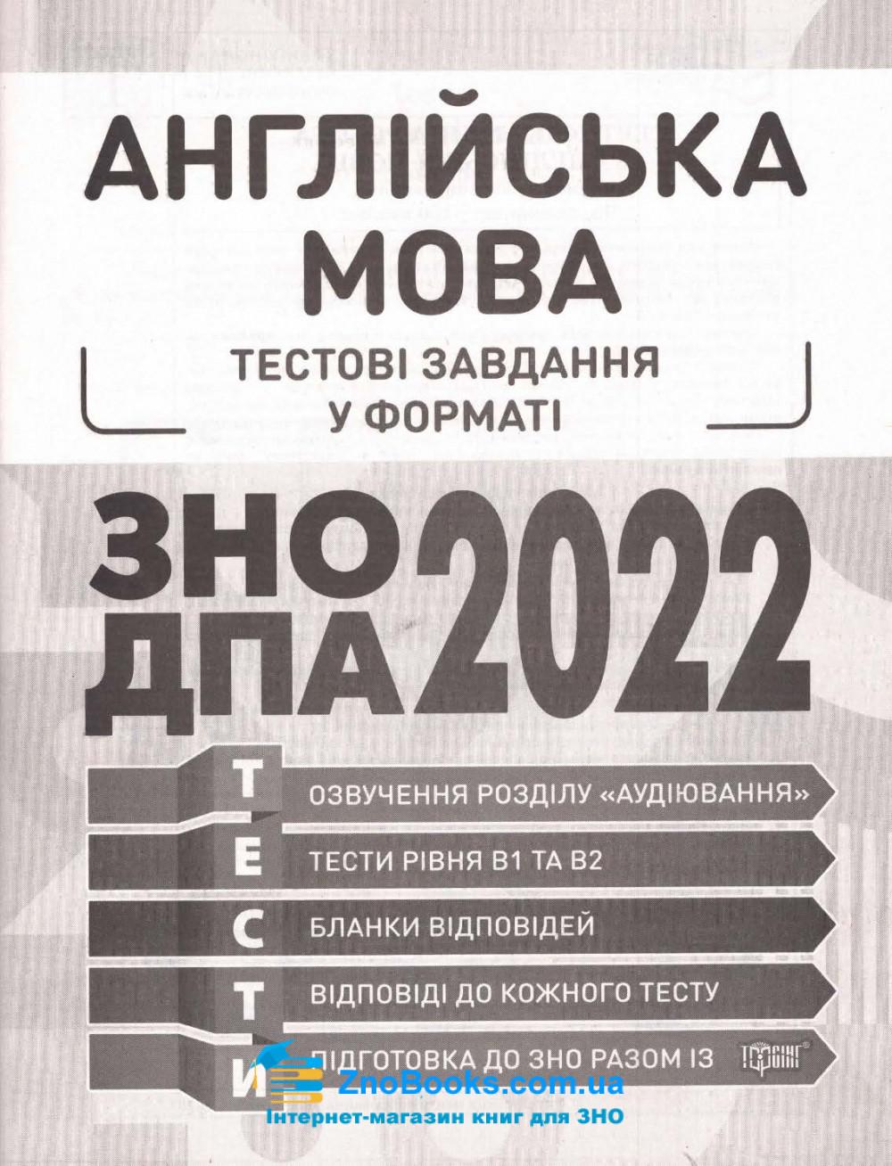 Тестові завдання у форматі ЗНО 2022 з Англійської мови : Безкоровайна О., Васильєва М. Торсінг 1