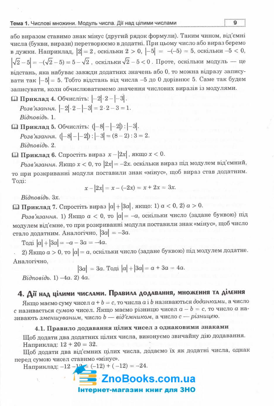 Клочко І. Математика ЗНО 2021. Алгебра рівень стандарту. Частина 1 :  Навчальна книга - Богдан. 7
