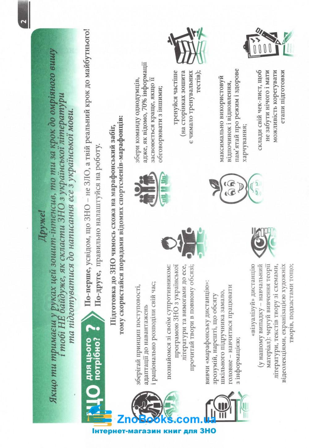 Сучасна підготовка до ЗНО з української літератури. Зошит-інтенсив : Золочевська Н. Аксіома. купити 3