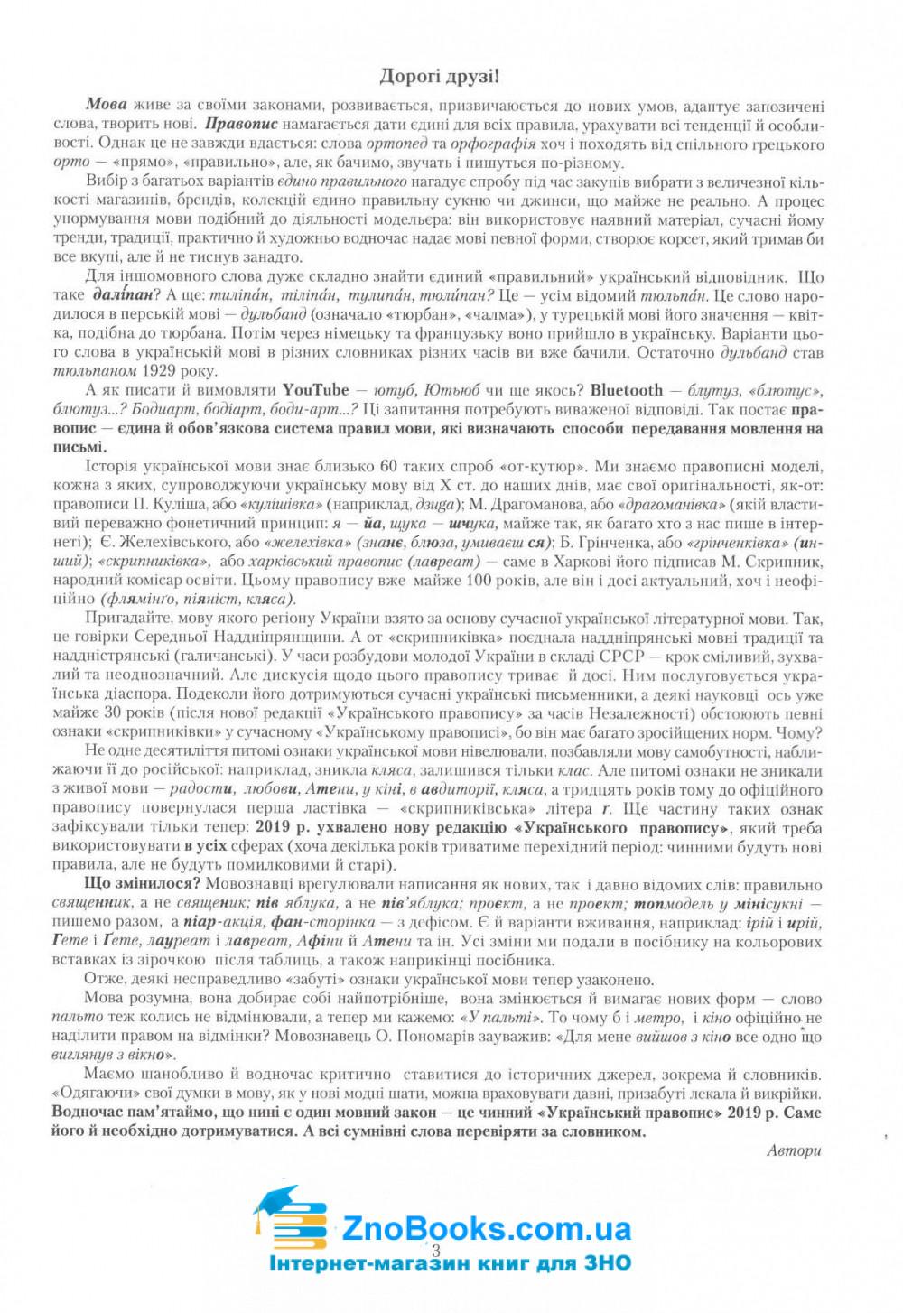 Авраменко О. Правопис з української мови у таблицях, тестові завдання : нове видання 3. Грамота 3