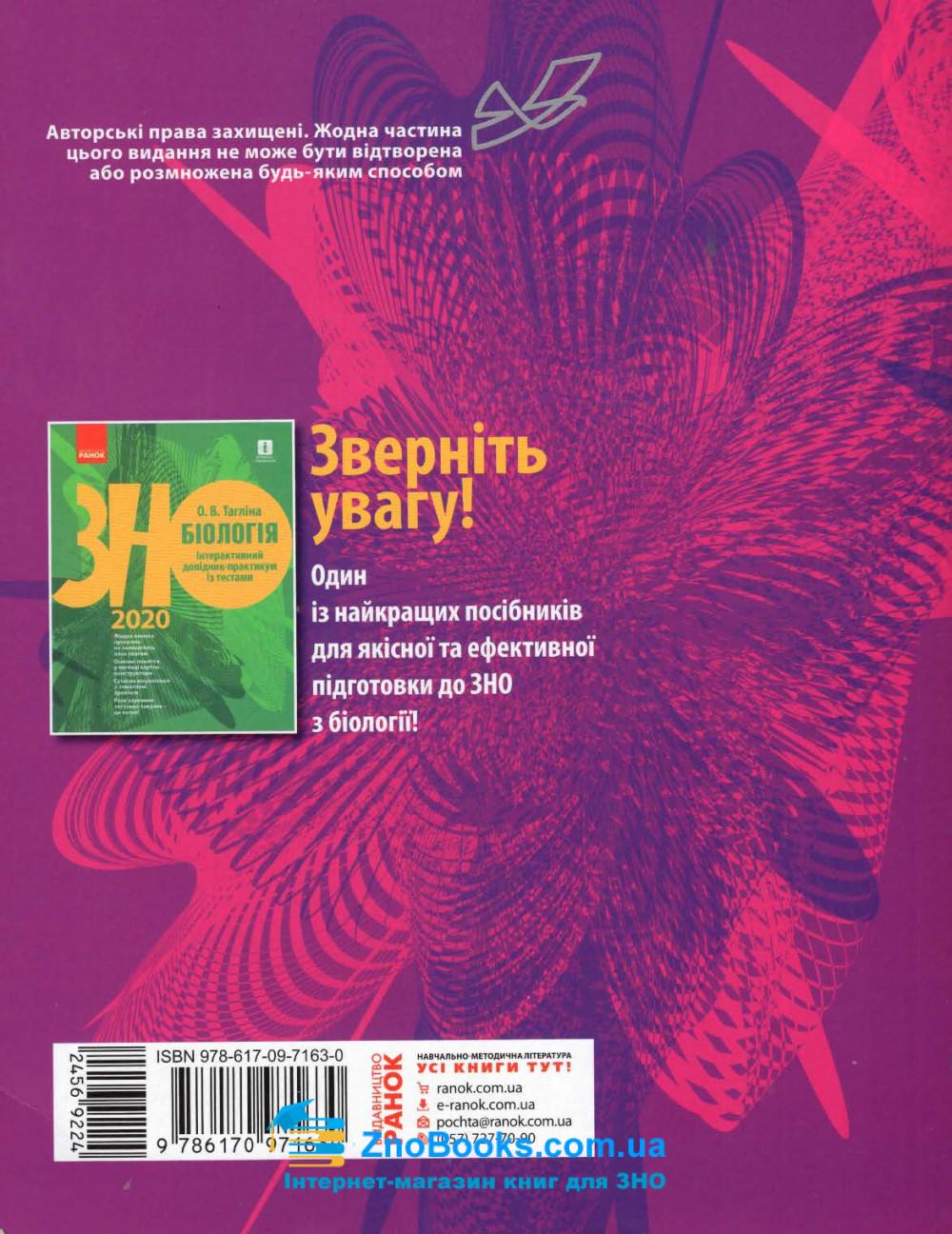 ХІМІЯ ЗНО 2022. ІНТЕРАКТИВНИЙДОВІДНИК-ПРАКТИКУМ : ГРИГОРОВИЧ. РАНОК КУПИТИ 11