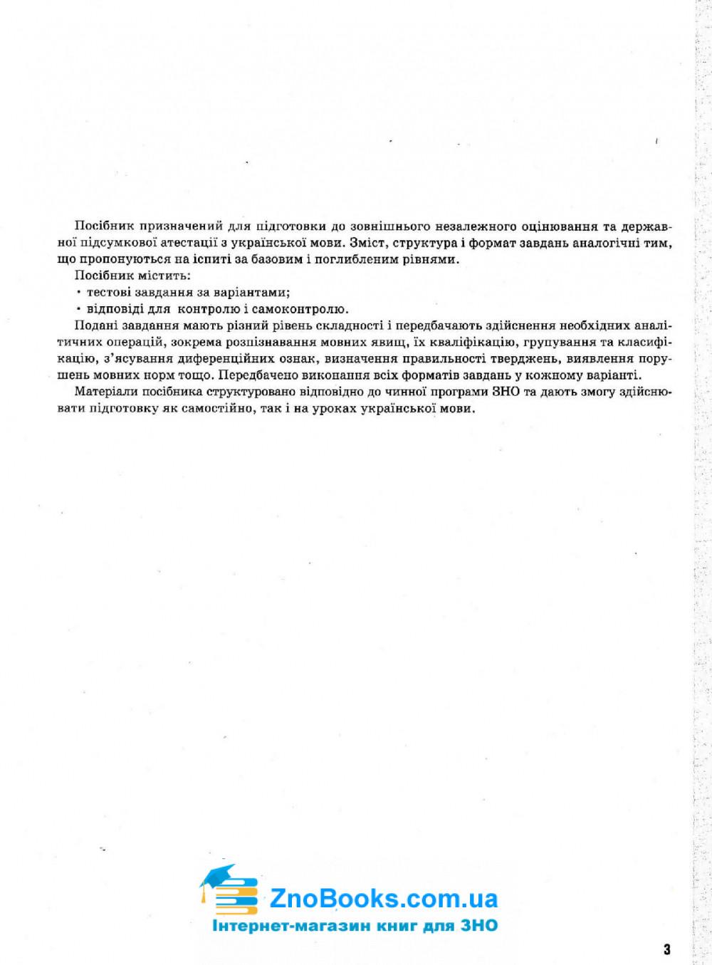 Українська мова (Глазова). Тести до ЗНО 2020 Освіта. купити 3