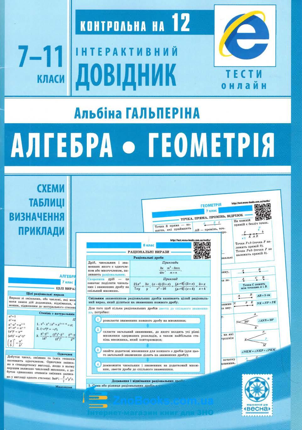 Довідник 7-11 клас з алгебри та геометрії. Підготовка до ЗНО та ДПА. Гальперіна А. Весна 0