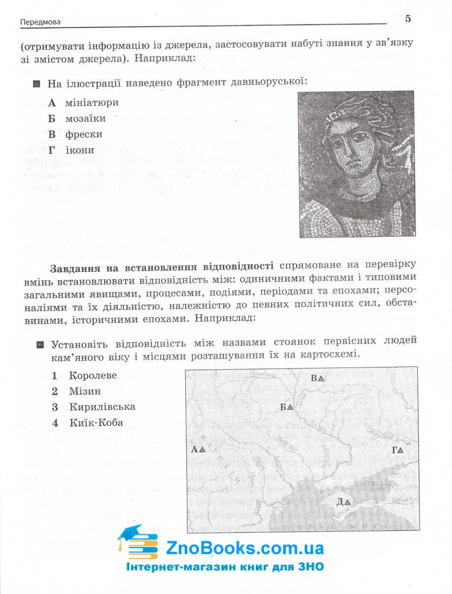 ЗНО 2021 історія України. Енциклопедія тестів : Мартинюк О. Ранок. купити 5
