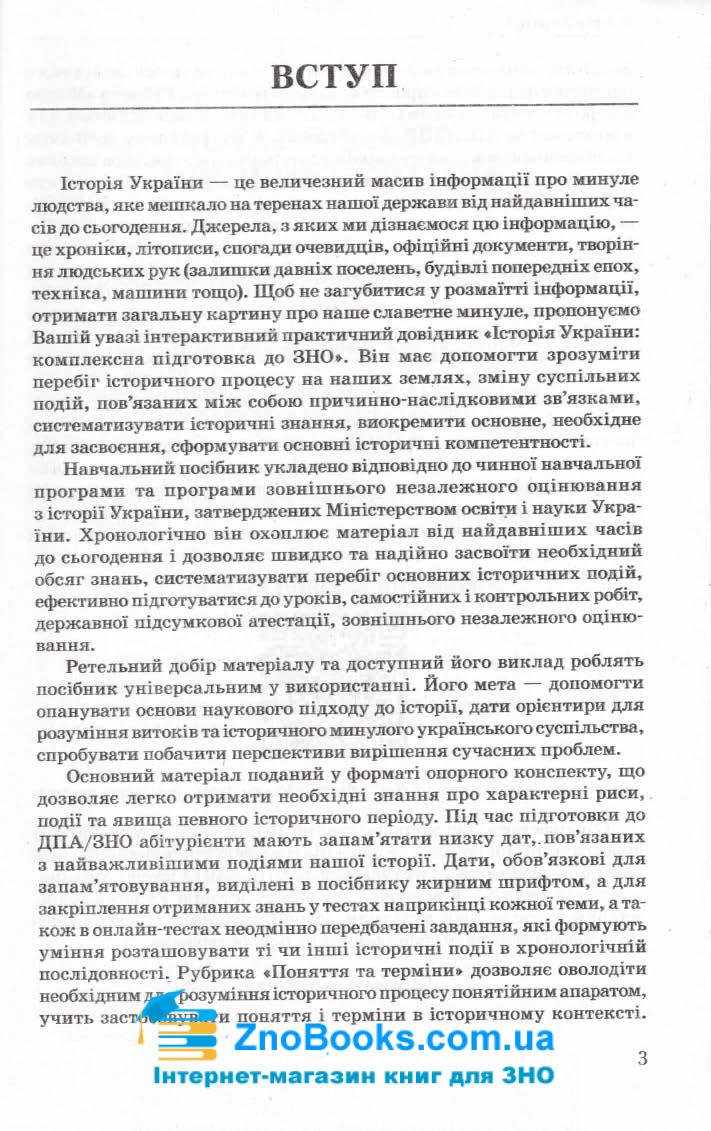 Комплексна підготовка до ЗНО Історія України : Скирда І. Весна купити 3