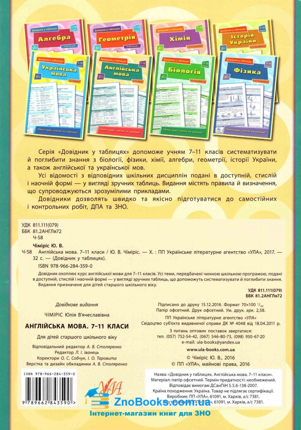 Англійська мова 7-11 класи . Серія «Довідник у таблицях» : Чіміріс Ю. В. УЛА. купити 5