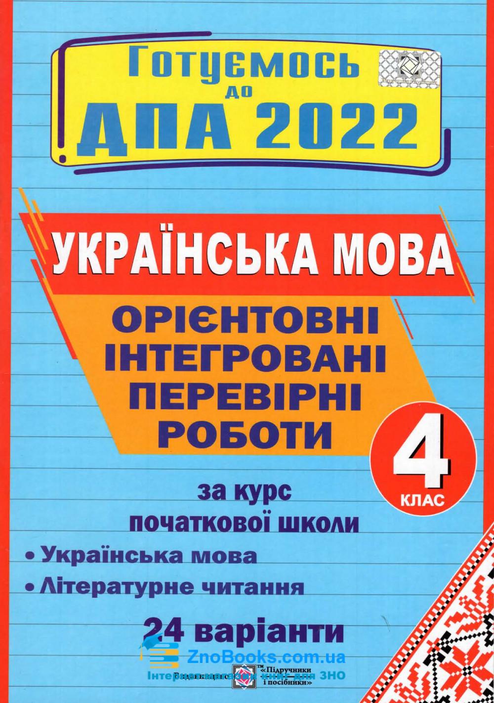 ДПА 4 клас 2022 з Українська мова (читання). Орієнтовні перевірні роботи : Сапун Г. Підручники і посібники. 0