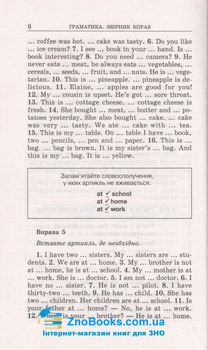 Граматика з англійської мови. Збірник вправ : Голіцинський Ю. Арій. купити  8