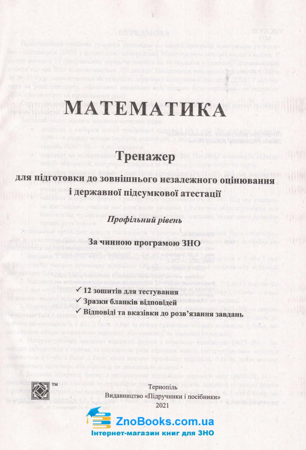 Математика ЗНО 2021 рівень стандарту та профільний. Комплексне видання + Тренажер /КОМПЛЕКТ/ : Капіносов А. Підручники і посібники. 9