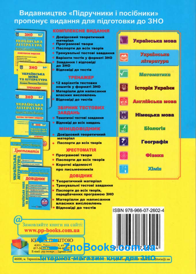 Українська література. Міні-довідник : Витвицька С. Підручники і посібники. купити 11