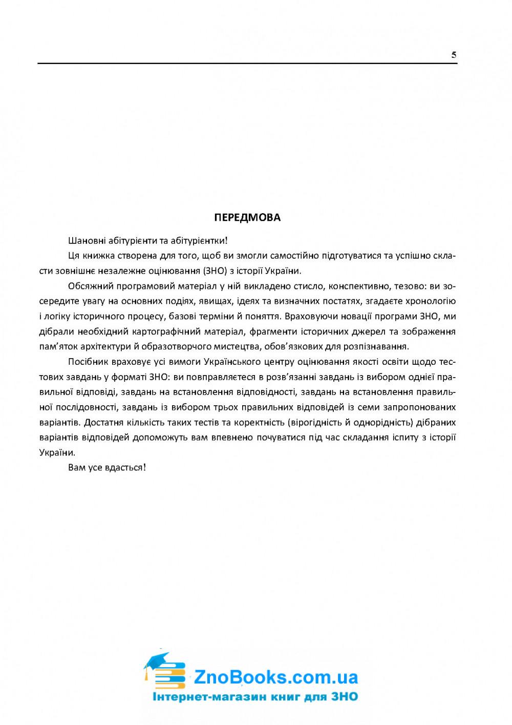 Історія України. Комплексне видання + тести у форматі ЗНО 2022 /КОМПЛЕКТ/ Земерова Т. Підручники і посібники. 5