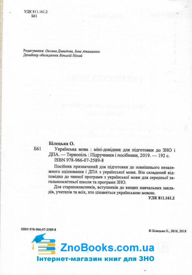 Українська мова ЗНО 2021. Міні-довідник : Білецька О. Підручники і посібники. купити 2