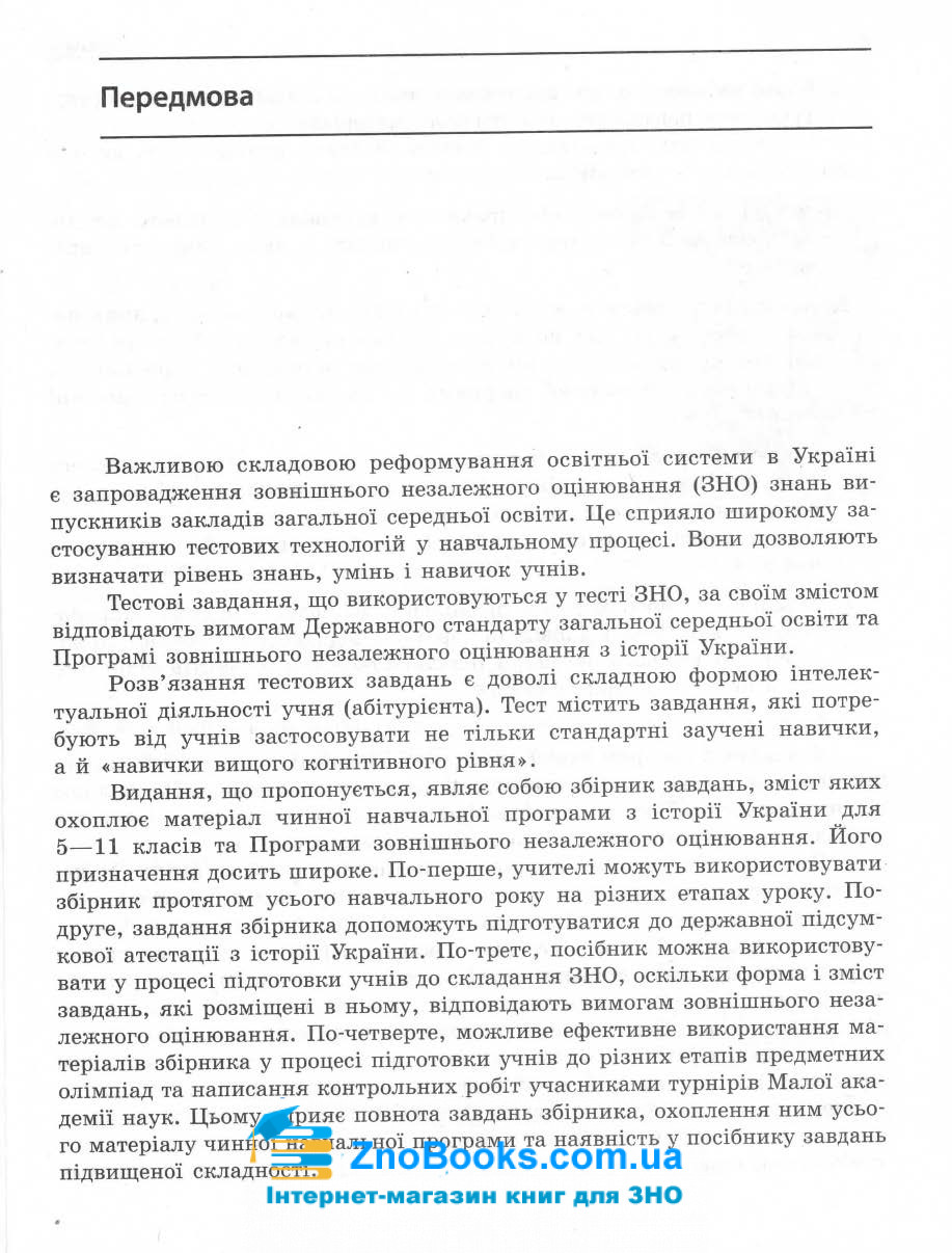 ЗНО 2021 історія України. Енциклопедія тестів : Мартинюк О. Ранок. купити 3