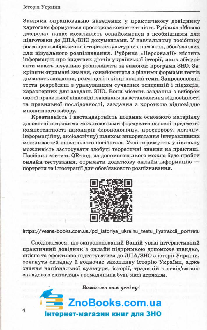 Комплексна підготовка до ЗНО Історія України : Скирда І. Весна купити 4