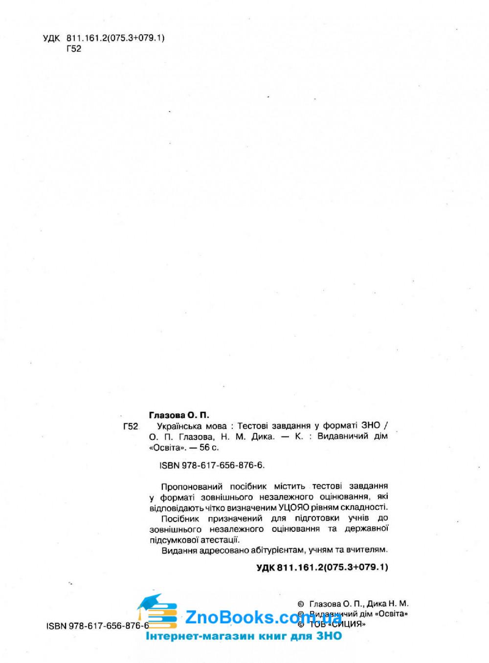 Українська мова (Глазова). Тести до ЗНО 2020 Освіта. купити 2