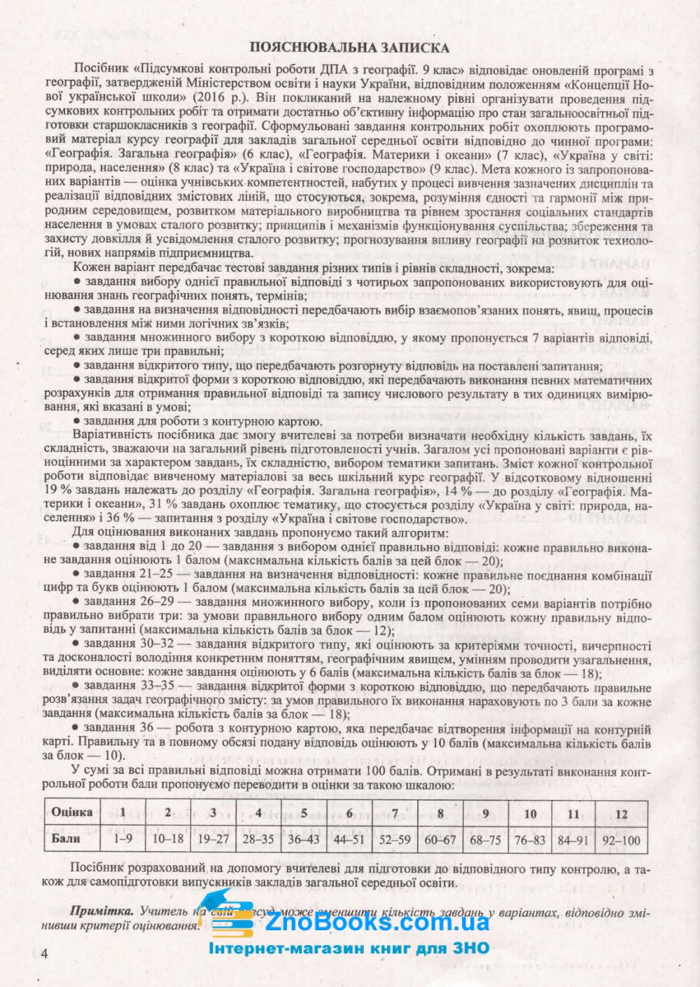 ДПА 9 клас 2021 географія. Збірник : Кузишин А.  Підручники і посібники. Купити 4
