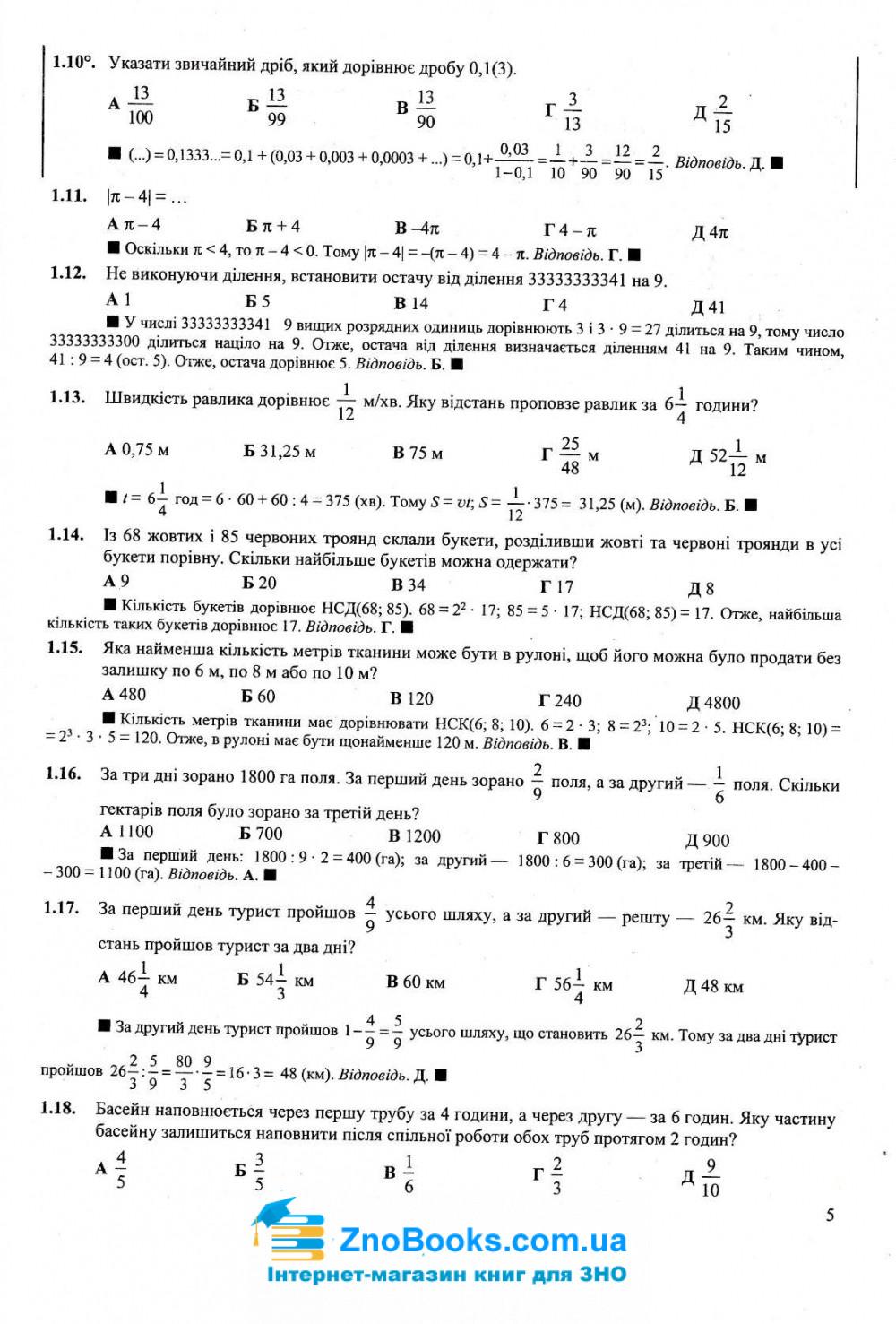 Розв'язки до Капіносов А. ЗНО 2022 Математика комплексне видання : рівень стандарту та профільний. купити 5