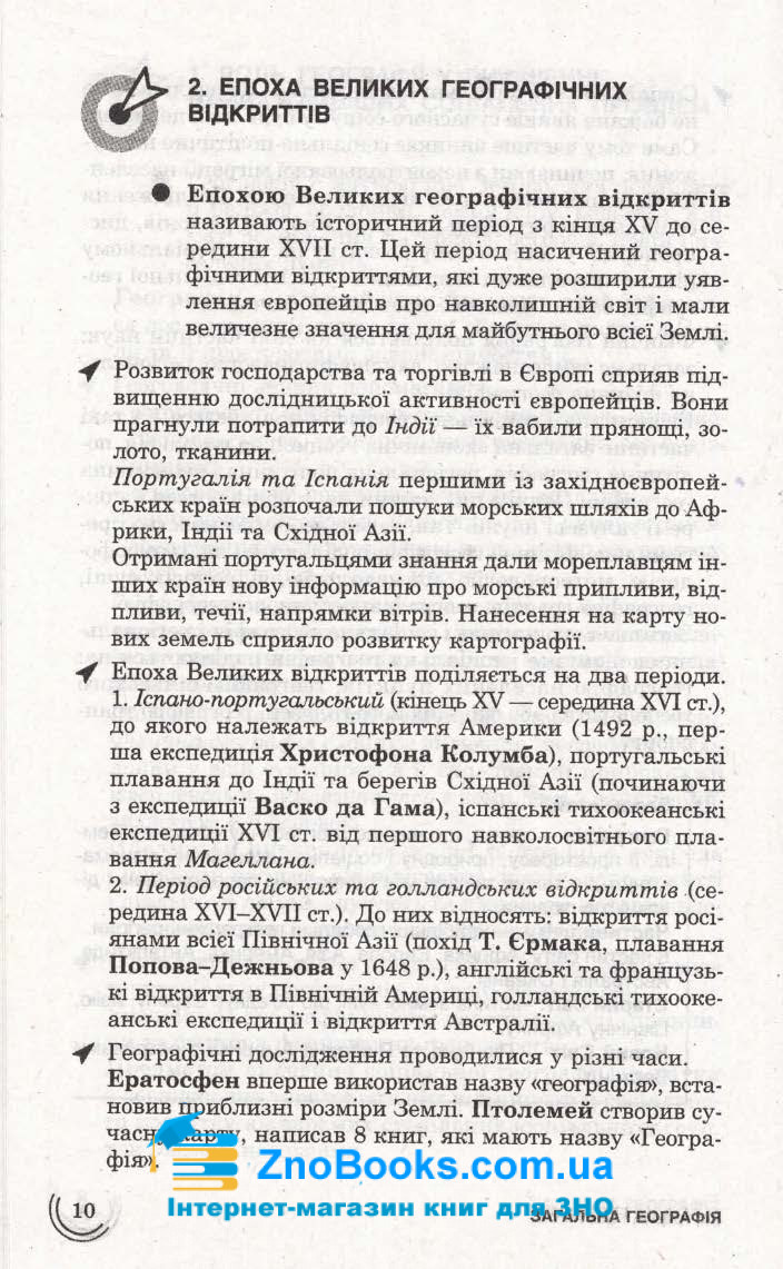 Географія 100 тем. Довідник. Експрес-допомога до ЗНО : Місюра Т. Асса. купити 9