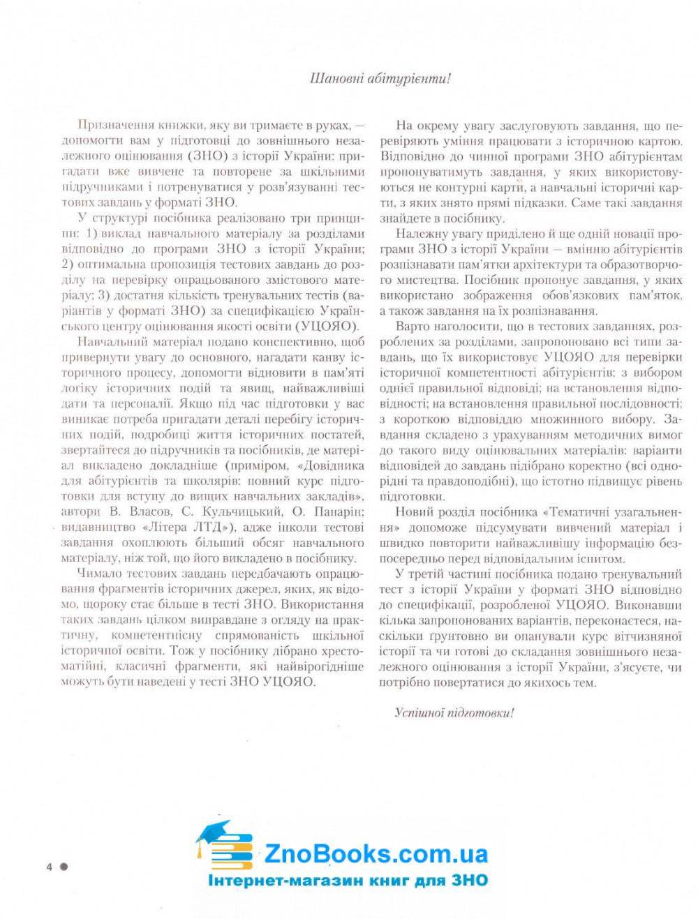 ЗНО 2022 Історія України. Комплексне видання: Власов В.  Літера. купити 4