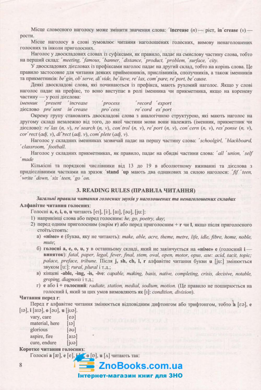 ЗНО 2021 Англійська мова. Комплексне видання : Валігура О. Підручники і посібники. купити 8