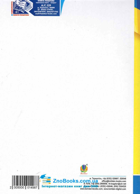 ЗНО 2020 комплексне видання; Загальна хімія Частина 1. Дячук Л. С. Навчальна книга - Богдан. купити 13