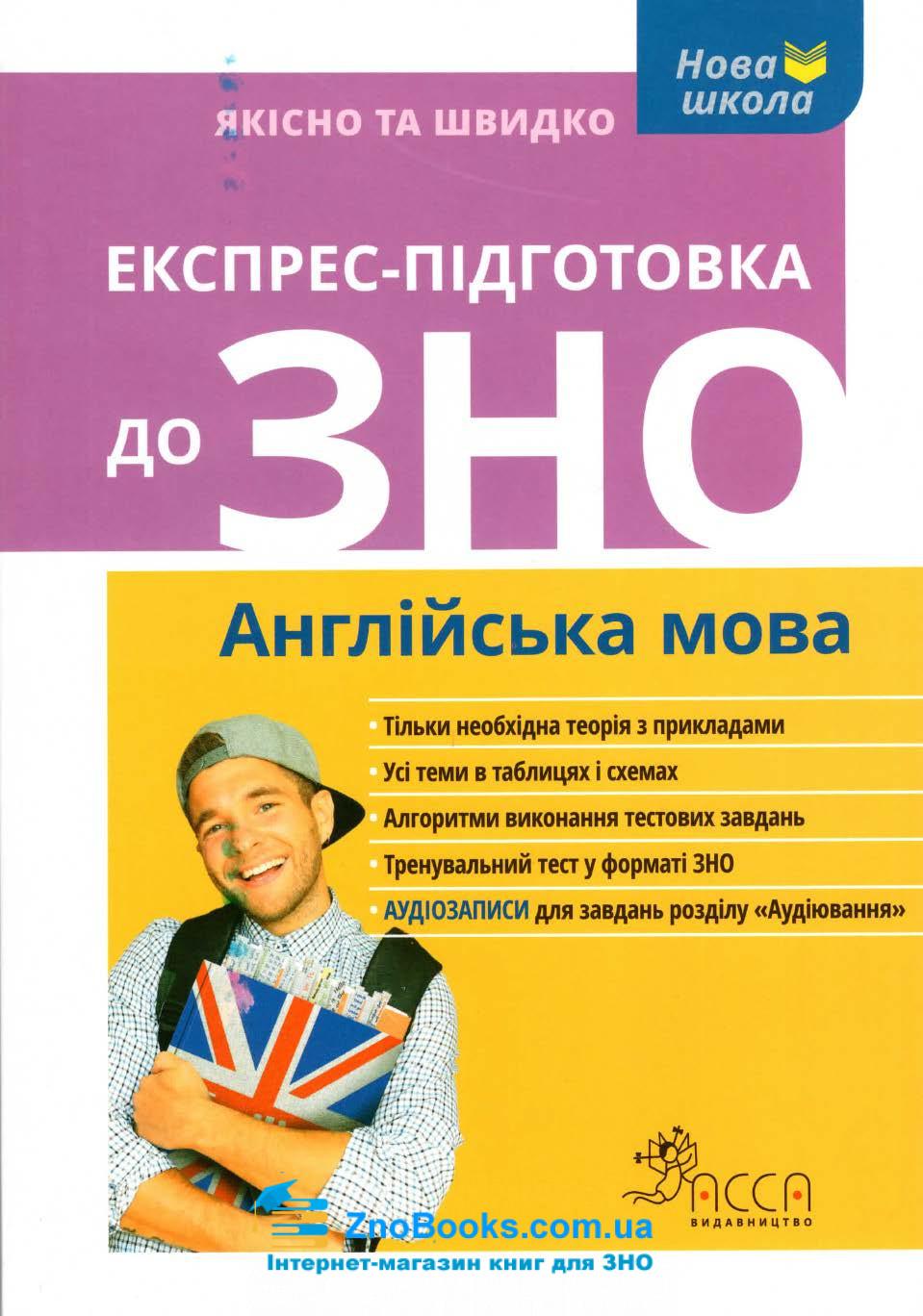 Експрес-підготовка з англійської мови до ЗНО. Асса купити 0