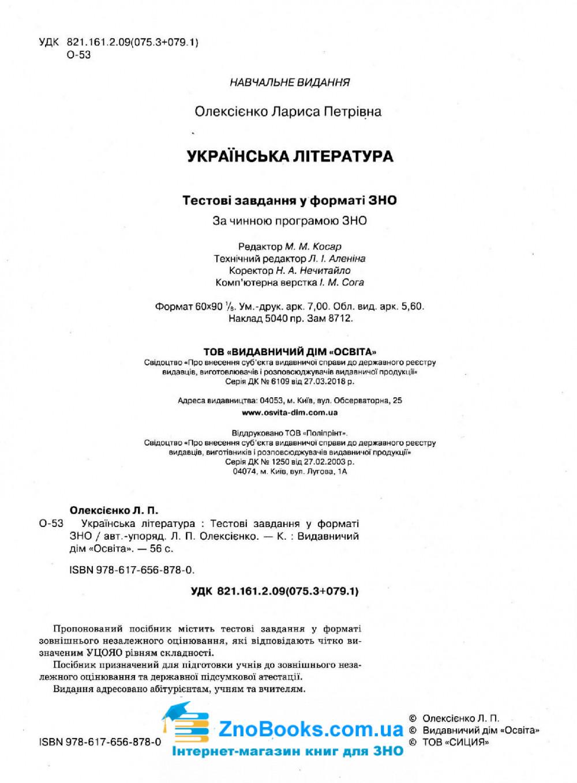 Українська література (Олексієнко). Тести до ЗНО 2020. Освіта купити 2