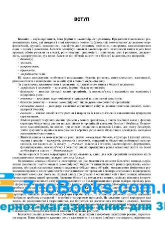 Біологія ЗНО 2022 : комплексне видання: Олійник І. В. Навчальна книга - Богдан. купити 2