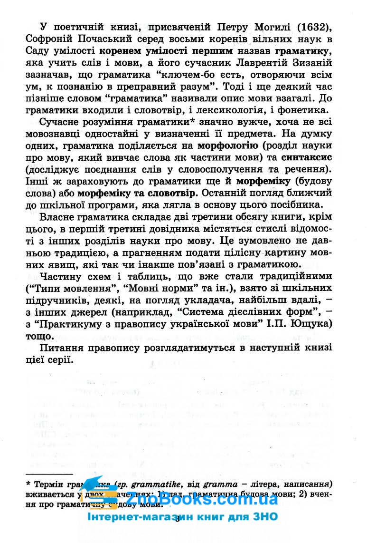 Граматика української мови в таблицях та схемах : Чукіна В. Логос. купити 4