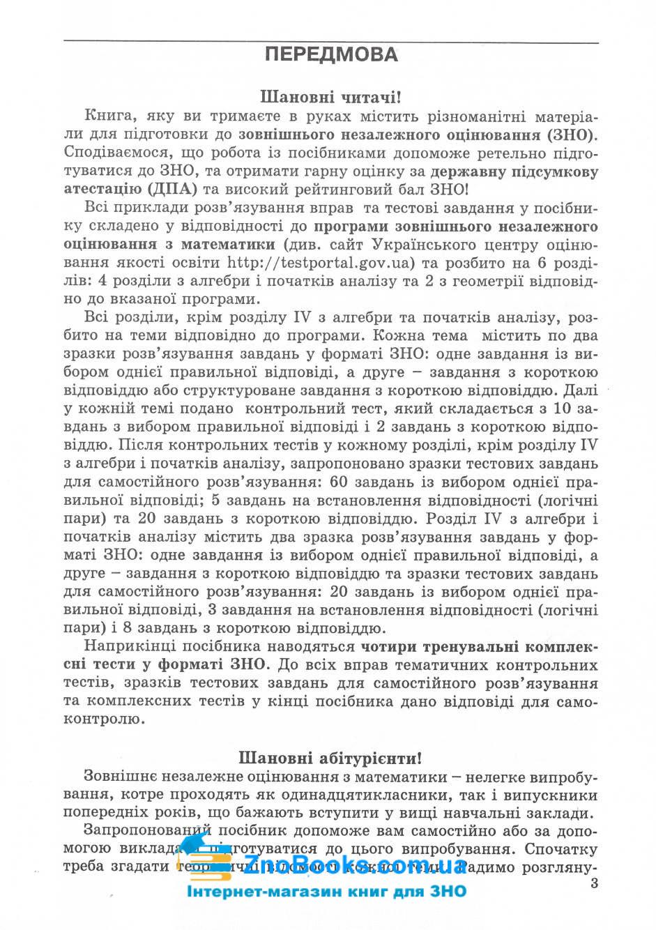 ЗНО та ДПА 2020. Математичний тренажер : Істер О. Абетка. купити 3
