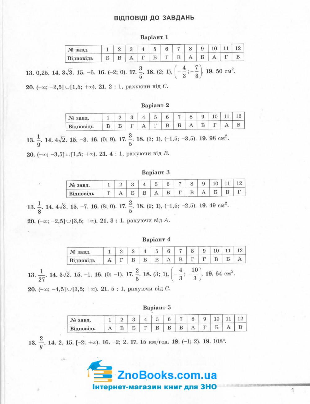 ДПА 9 клас 2021 математики. Збірник завдань + Відповіді : О. С. Істер, О. В. Єргіна.  Генеза. Купити 7
