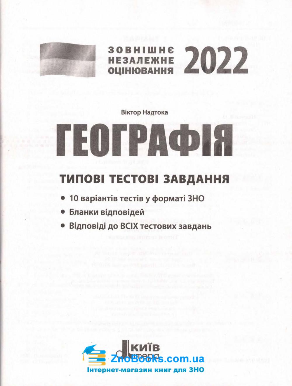 Географія ЗНО 2022. Типові тестові завдання : Надтока О. Літера. купити 1