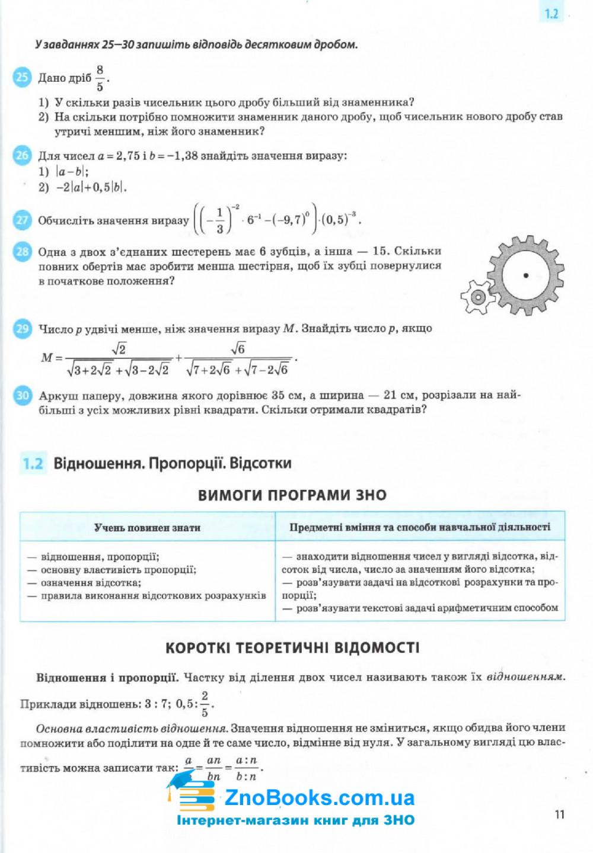 Математика ЗНО 2020.  Комплексне видання для підготовки : Бевз В. Освіта купити 11