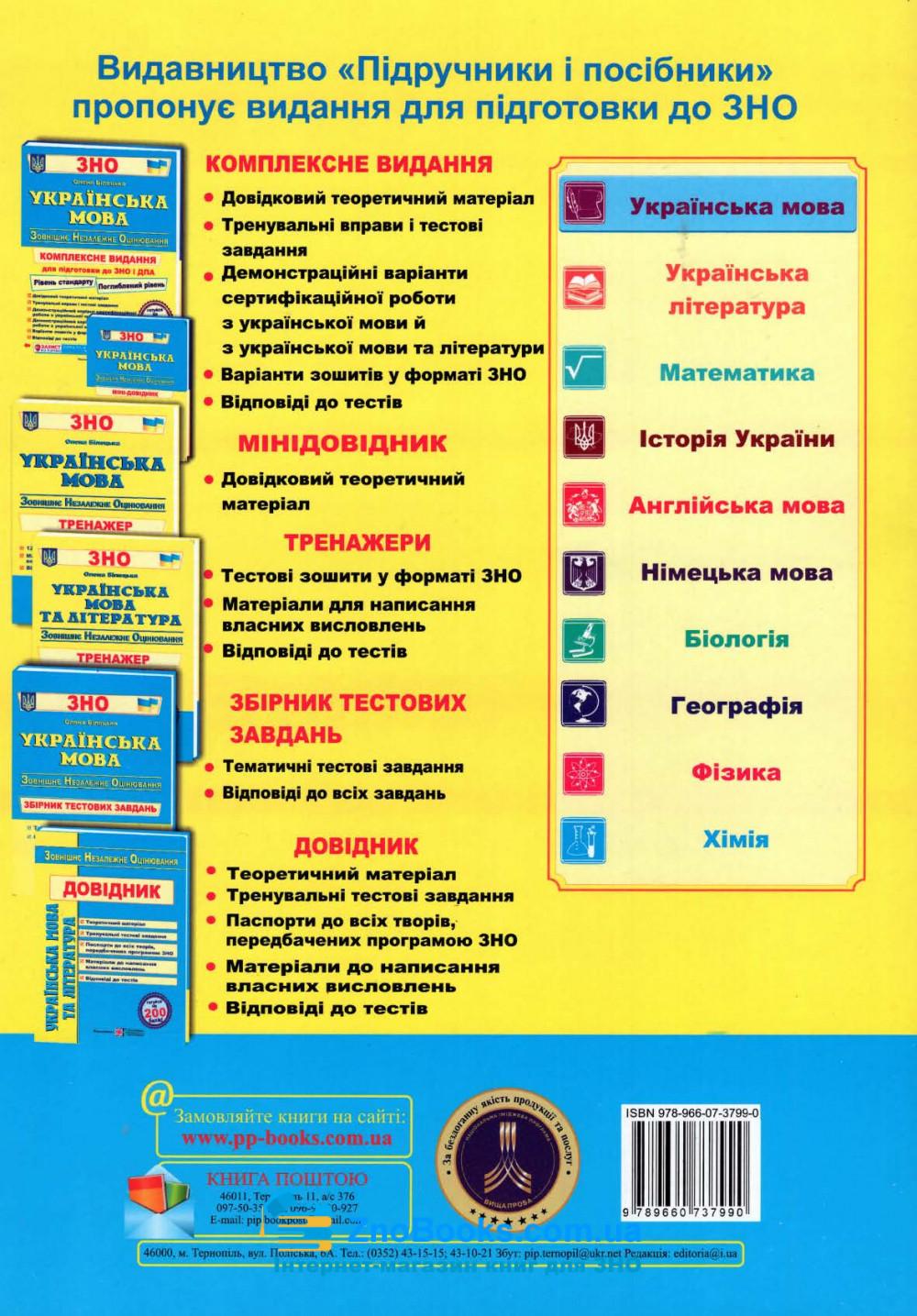 ЗНО 2021 Українська мова. Тренажер /НОВИЙ/ : Білецька О. Підручники і посібники. купити 11