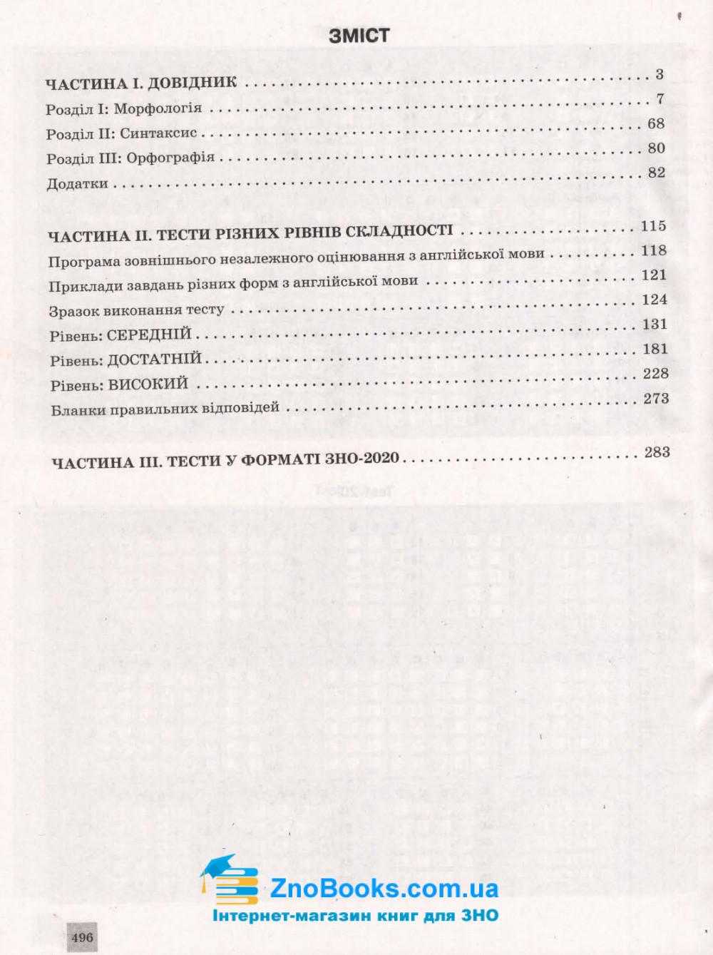 ЗНО 2020 Англійська мова. Комплексне видання: Чернишова Ю. Т. Літера. купити 14