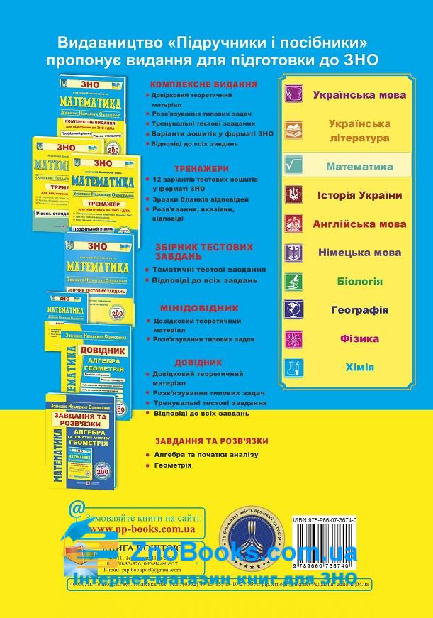 ЗНО 2022 Математика. Збірник тестів : Капіносов А. Підручники і посібники. купити  11