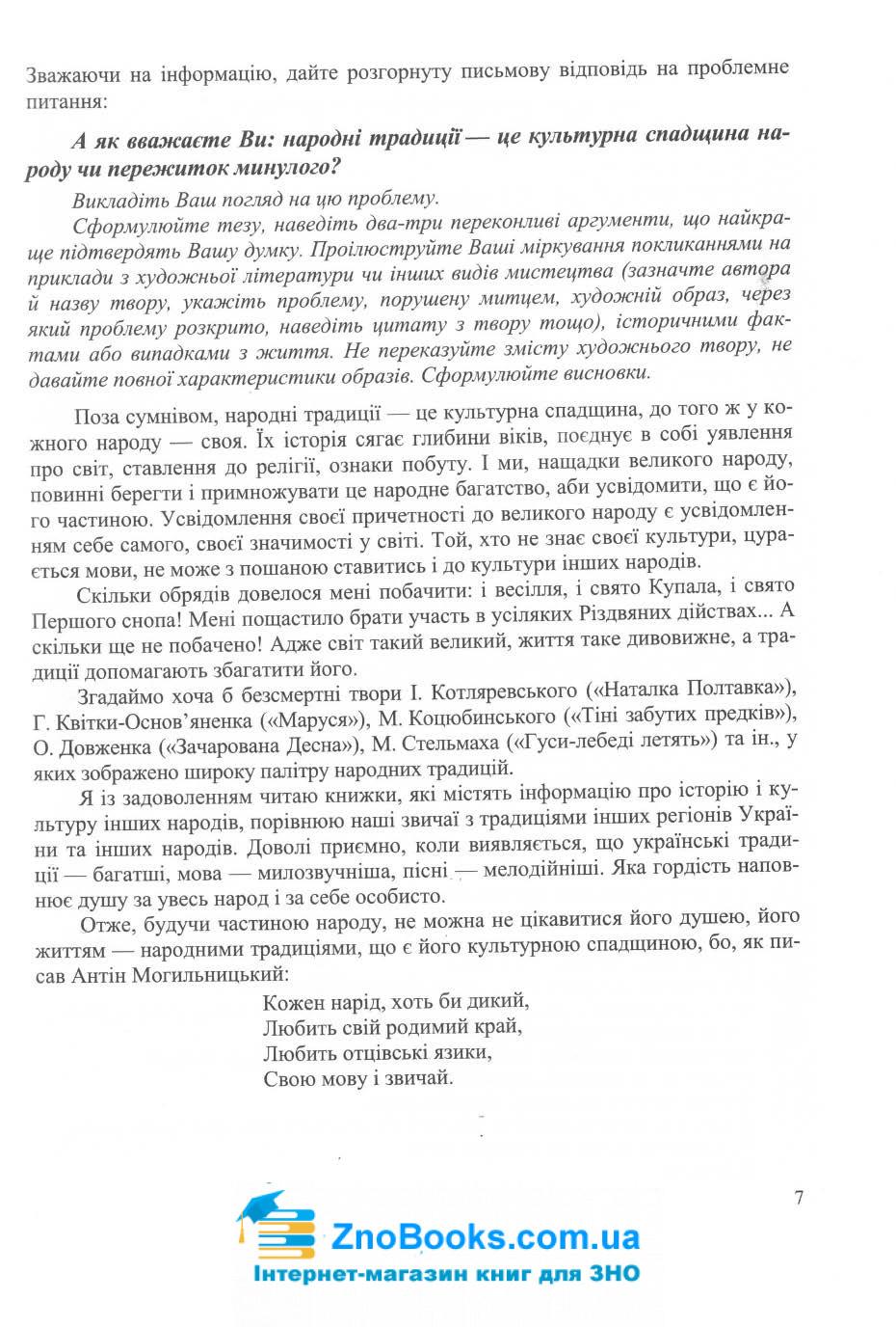 Завдання відкритої форми з розгорнутою письмовою відповіддю. Українська мова ЗНО 2021 : Готевич С. 7