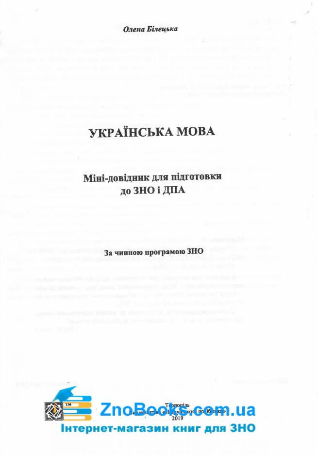 Українська мова ЗНО 2021. Міні-довідник : Білецька О. Підручники і посібники. купити 1