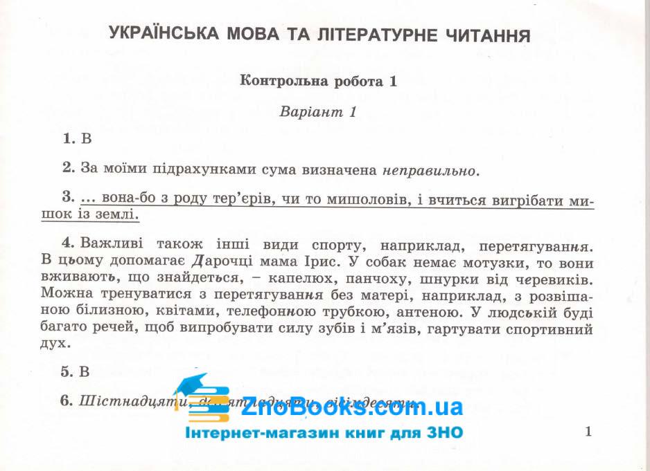 Відповіді до ДПА 2021 4 клас  Математика, українська мова (Пархоменко Н., Науменко В.) Генеза купити 2