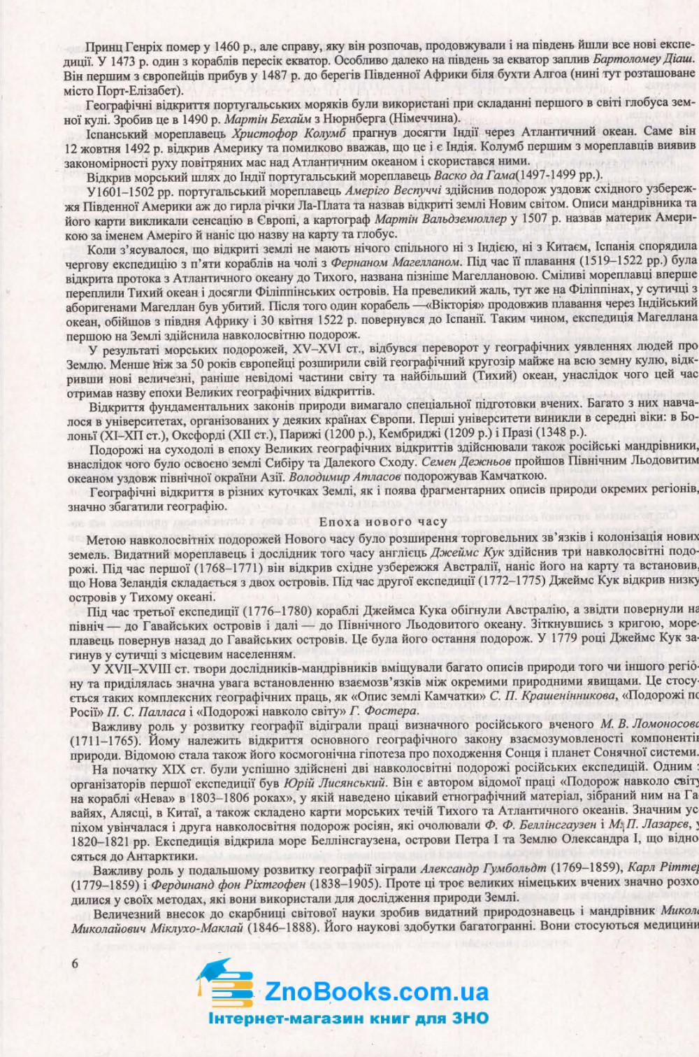 ЗНО 2021 Географія. Комплексне видання : Кузишин А. Підручники і посібники. купити 6