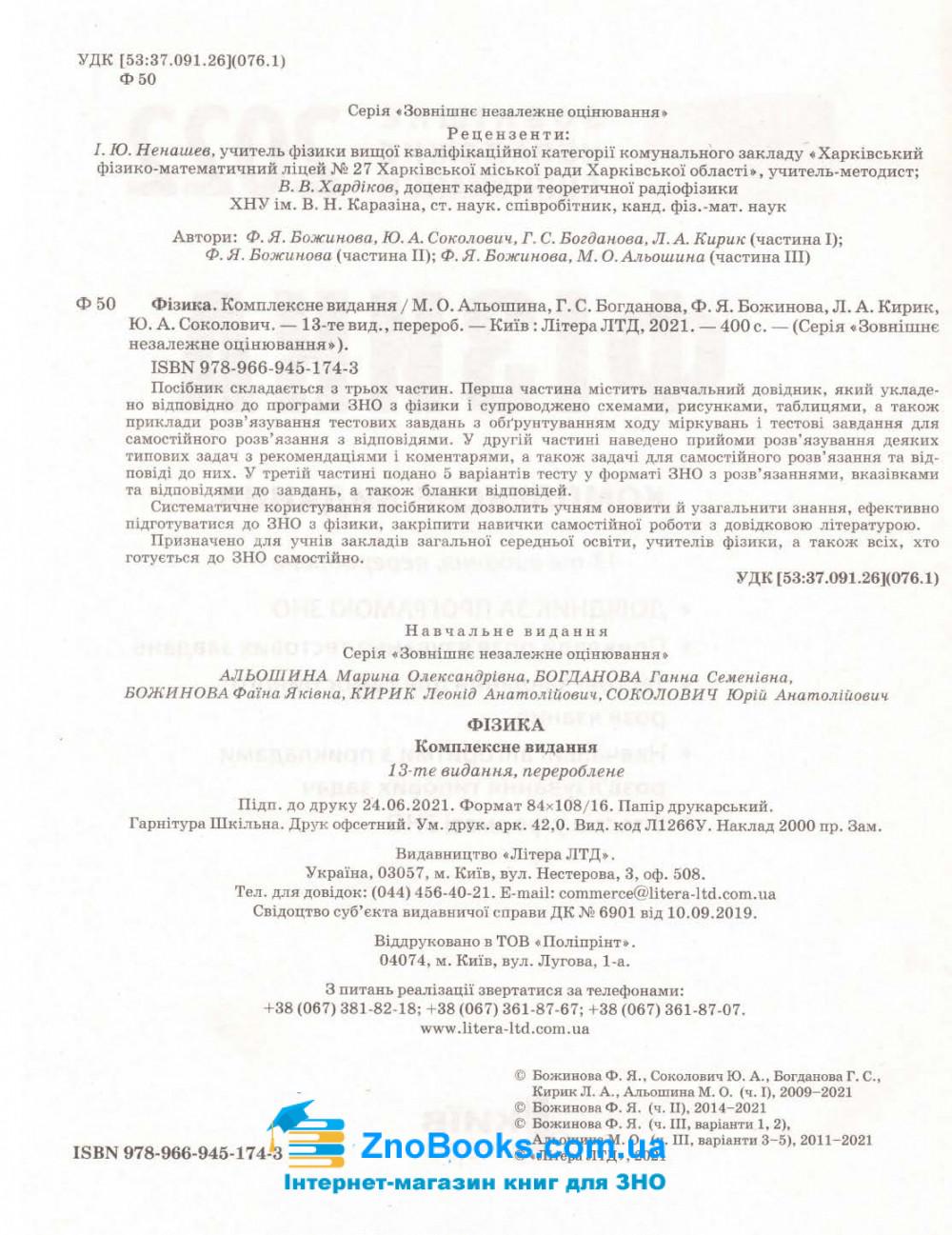 Фізика ЗНО 2022. Комплексне видання + типові тестові /КОМПЛЕКТ/ : Божинова Ф., Альошина М. Літера 2
