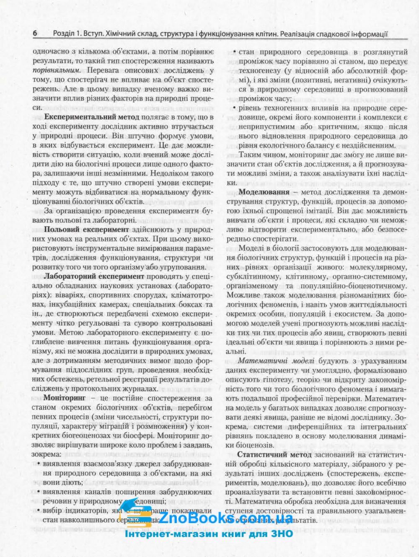 ЗНО 2021 Біологія. Комплексне видання: Біда О.,  Дерій С. Літера. купити 6