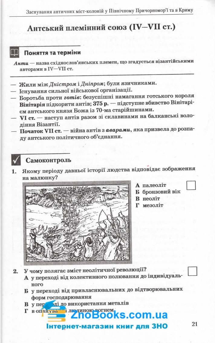 Комплексна підготовка до ЗНО Історія України : Скирда І. Весна купити 10