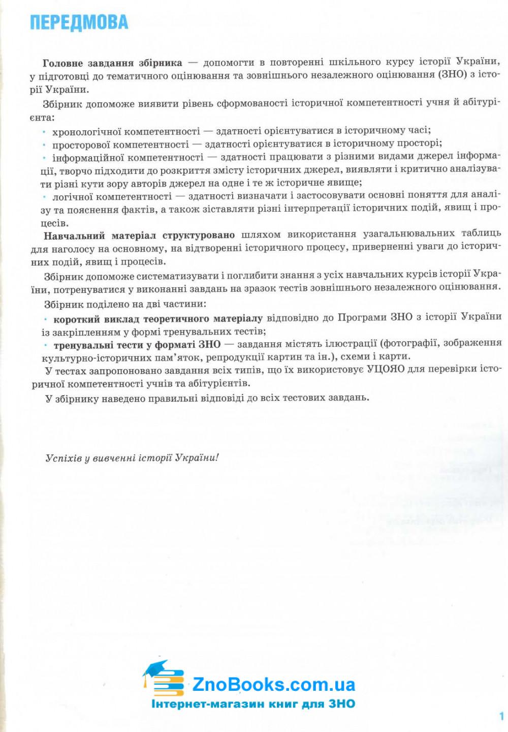 Історія України ЗНО 2022. Комплексне видання : Гук О. Освіта. купити 2