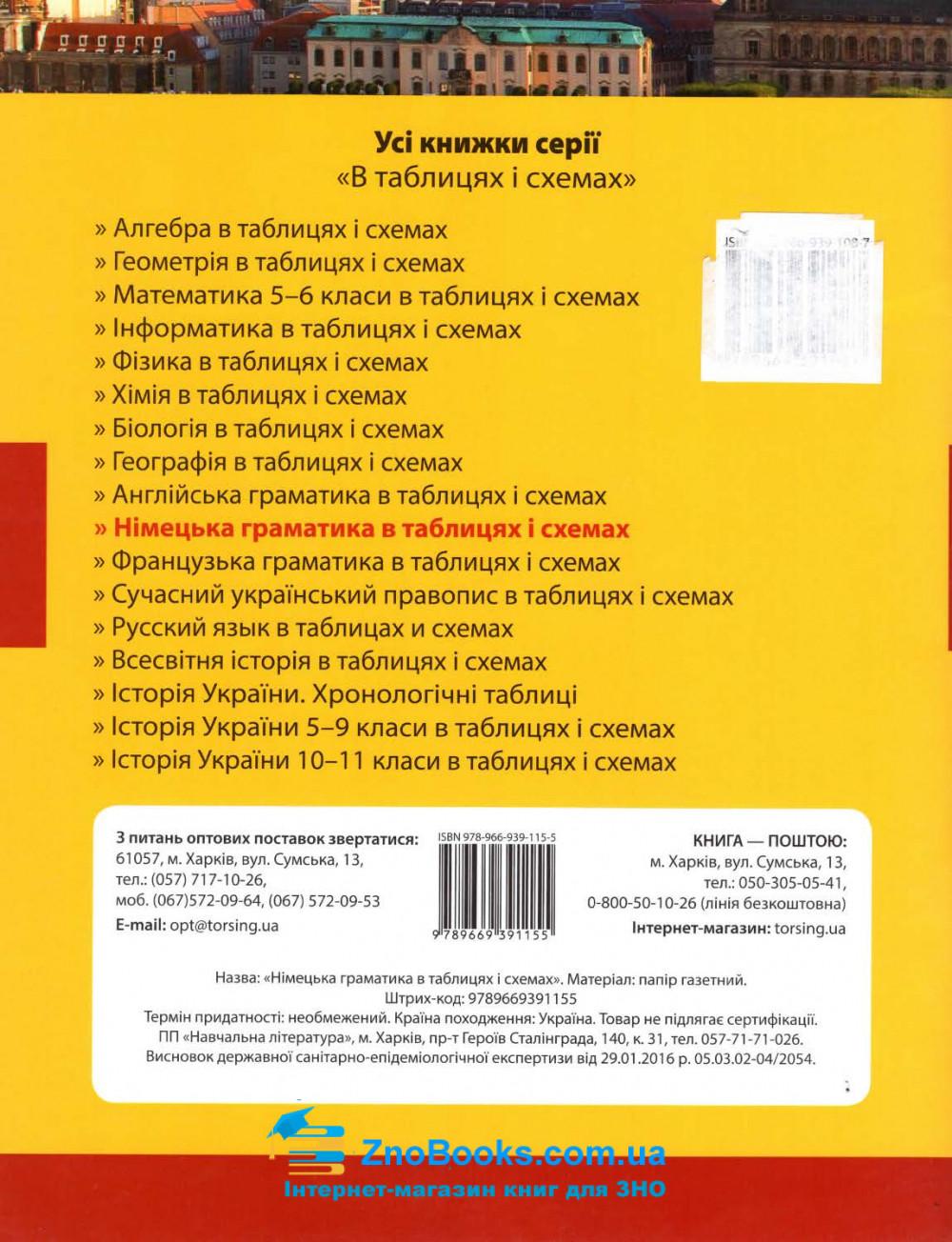 Таблиці та схеми. Німецька граматика : Бережна В. Торсінг. купити 11