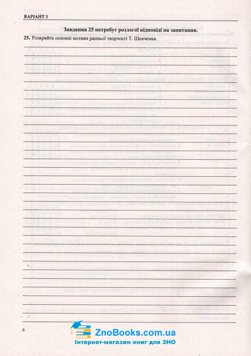 ДПА 9 клас 2021 українська література. Збірник : Витвицька С. Підручники і посібники. Купити 6