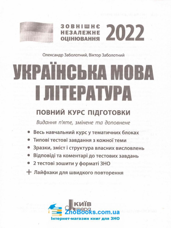 ЗНО 2022  Українська мова та література. Повний курс + Типові тестові /КОМПЛЕКТ/ : Заболотний О. Літера. 1