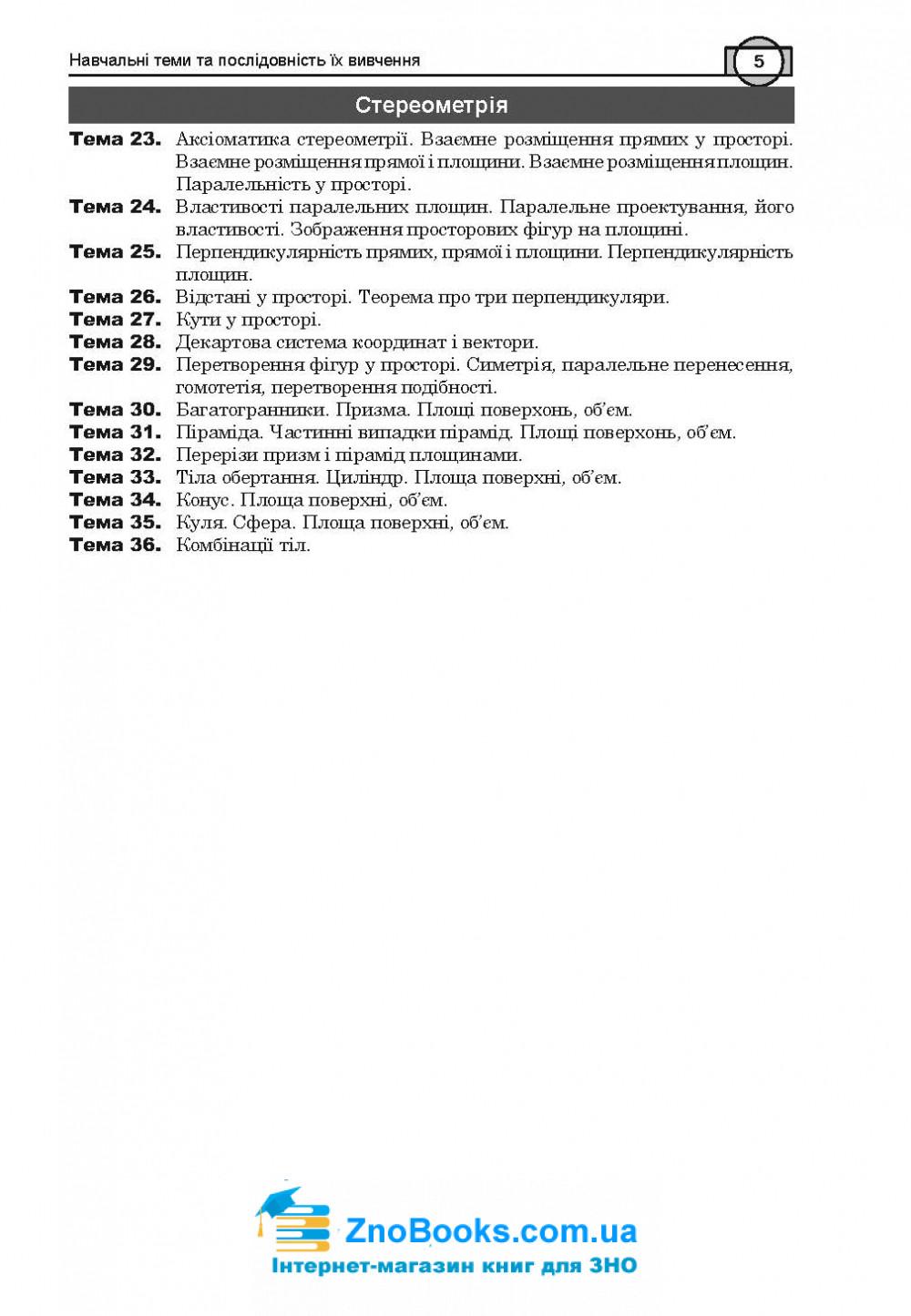 ЗНО 2021 Математика: Комплексне видання ( Клочко ) Геометрія Частина 3. Навчальна книга - Богдан 5