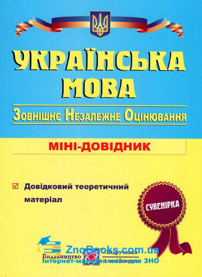 Українська мова ЗНО 2021. Міні-довідник : Білецька О. Підручники і посібники. купити 0