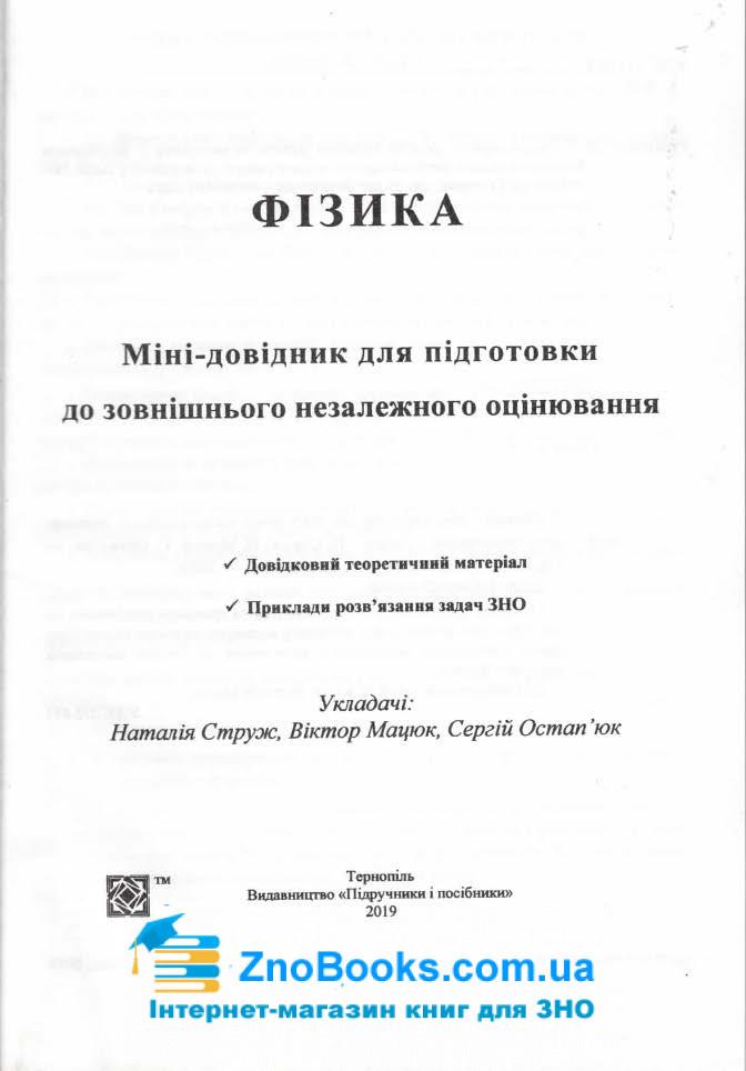 ЗНО 2021 Фізика. Міні-довідник : Струж Н. Підручники і посібники. купити 1
